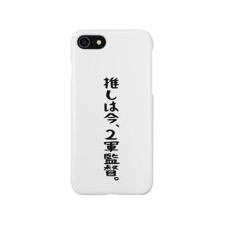 「推しは2軍監督」 Smartphone cases