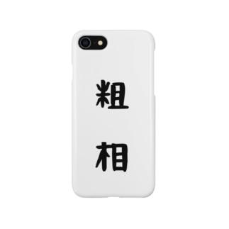 粗相 Smartphone cases