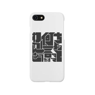 ちょっと何言ってるかわかんない Smartphone cases