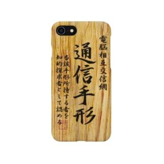 通信手形スマフォケース Smartphone cases
