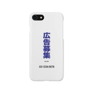 広告募集 Smartphone cases