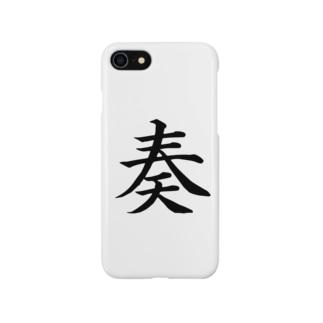 奏ケース Smartphone cases
