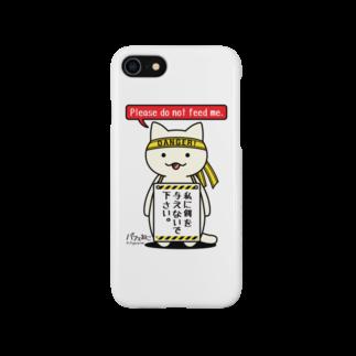 PygmyCat suzuri店の餌を与えないでにゃん Smartphone cases