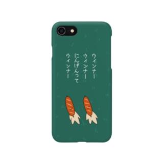 にんげんってウィンナー(スマホケース) Smartphone cases