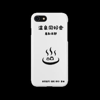 温泉同好会の野口貴裕 Smartphone cases