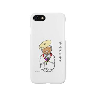 早乙女のモグ Smartphone cases
