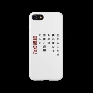 sekitanの黒歴史プリント Smartphone cases
