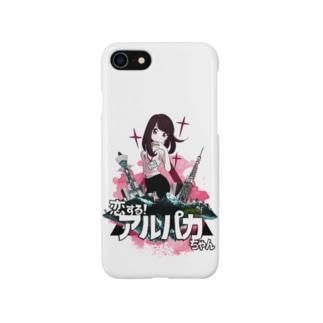 恋する!アルパカちゃん Smartphone cases