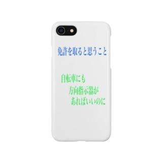 僕の気持ち Smartphone cases