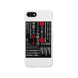 1分で刺さる20の心理術 ~華麗なるマインド攻略方法~ Smartphone cases