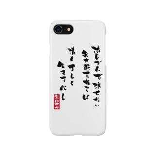 清く正しく Smartphone cases