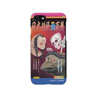 日本妖怪全百科 Smartphone cases