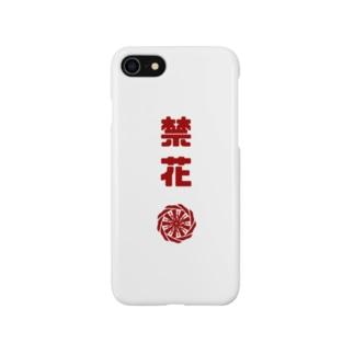禁花 Smartphone cases