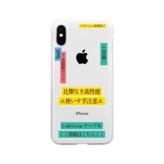 ペタペタスマホケース Soft Clear Smartphone Case