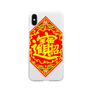 中国の財運アップを願うやつ Soft clear smartphone cases