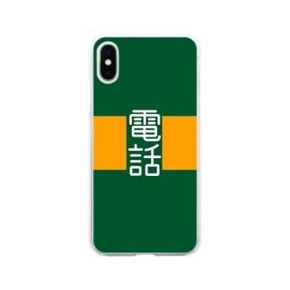 沿線電話(白文字)  Soft clear smartphone cases