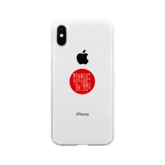 第一条 Soft clear smartphone cases
