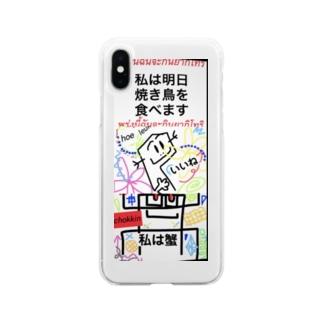 私は明日、焼き鳥を! Soft clear smartphone cases