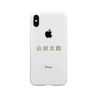 山田太郎 Soft clear smartphone cases