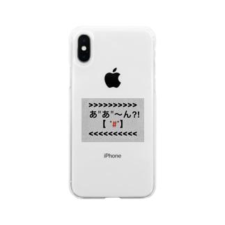 """あ""""あ""""〜ん⁈ Soft clear smartphone cases"""
