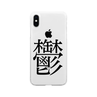 鬱 ゲシュタルト崩壊 NAMACOLOVE Soft clear smartphone cases