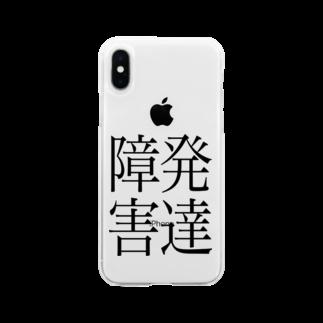 ナマコラブ💜👼🏻🦄🌈✨の発達障害 ゲシュタルト崩壊 NAMACOLOVE Soft clear smartphone cases