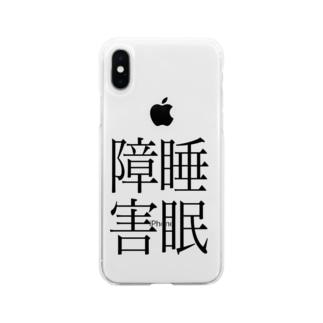 睡眠障害 ゲシュタルト崩壊 NAMACOLOVE Soft clear smartphone cases