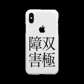 ナマコラブ💜👼🏻🦄🌈✨の双極性障害 ゲシュタルト崩壊 NAMACOLOVE Soft clear smartphone cases