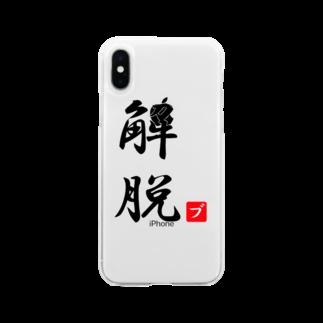 しる猫☆ミ雑貨店の解脱 Soft clear smartphone cases
