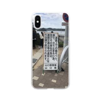 ダメ絶対 Soft clear smartphone cases