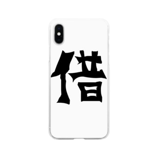 借金返済TVイラスト Soft clear smartphone cases