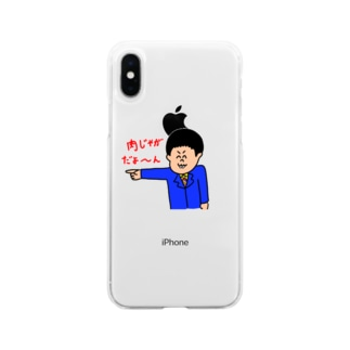 肉じゃがだよ〜ん Soft clear smartphone cases