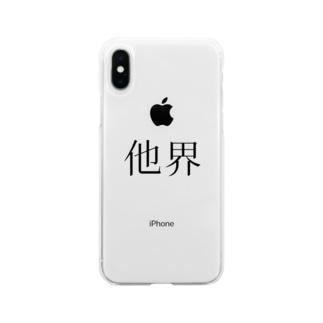 他界 Soft clear smartphone cases
