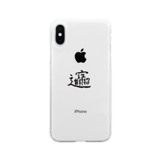 THIS IS 何とも読まない Soft clear smartphone cases