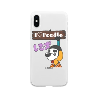 I Love Poodle(しむ犬(けん)) Soft clear smartphone cases