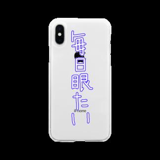 スピリタス商店の毎日眠たい😪 Soft clear smartphone cases