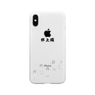 郡上おどり ねこのかわさき Soft clear smartphone cases