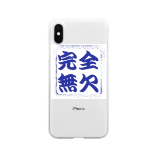 完全無欠 Soft clear smartphone cases