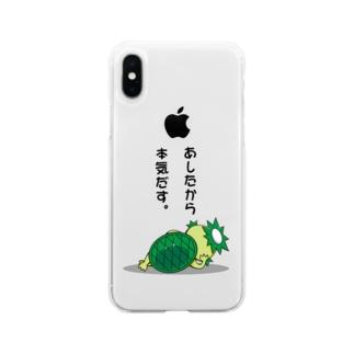 「明日から本気出す。」かっぱ君 Soft clear smartphone cases