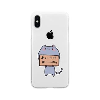 はいにゃん_あいらぶほーむ Soft clear smartphone cases