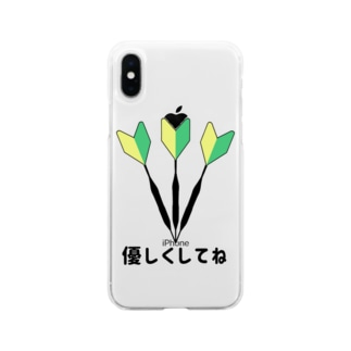 初心者フライトなダーツプレイヤーさん Soft clear smartphone cases