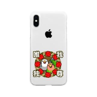 唯我独尊コザクラインコ【まめるりはことり】 Soft clear smartphone cases