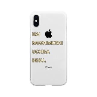もしもし内田です。 Soft clear smartphone cases