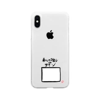 私の推しのサイングッズ Soft clear smartphone cases