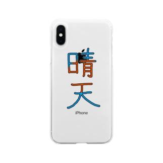 晴天☀️ノーマルver Soft clear smartphone cases