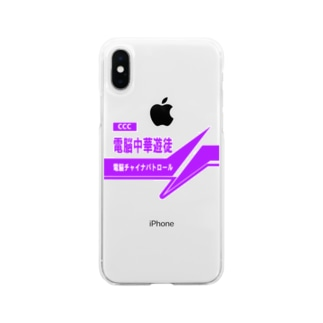 電脳チャイナパトロール Soft clear smartphone cases