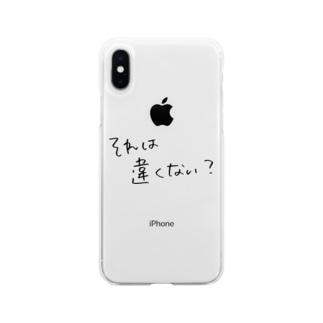 それは違くない? Soft clear smartphone cases