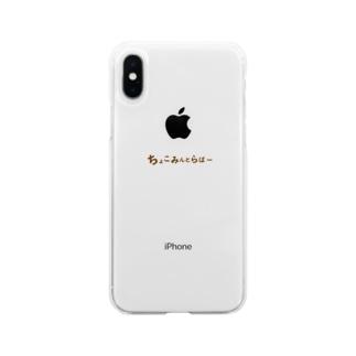 ちょこみんとらばー Soft clear smartphone cases