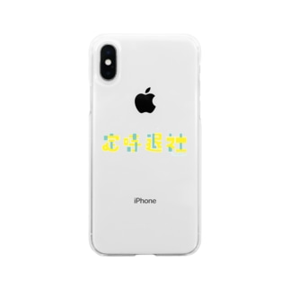 定時退社 Soft Clear Smartphone Case