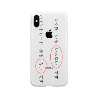 レジでみせるやつ Soft clear smartphone cases